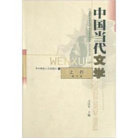 中国当代文学上卷 (修订版)王庆生 9787562220169