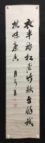 日本回流字画 1465   包邮