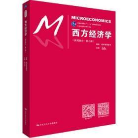 西方经济学(微观部分第七版) 高鸿业 9787300248769