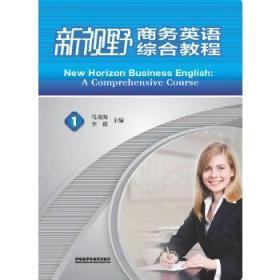 新视野商务英语(综合教程)(1)(学生)(配) 马龙海 李毅  张