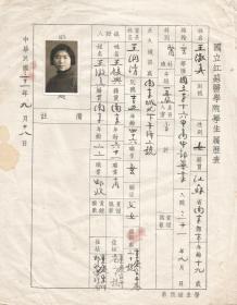 中华民国31年  国立江苏医学院学生履历表   王淑真女士