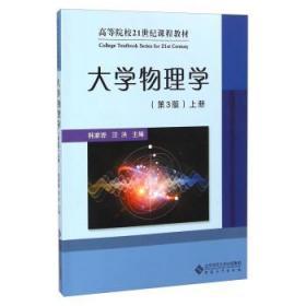 大学物理学-上册 第三版 韩家骅 安徽大学出版社 9787566408907