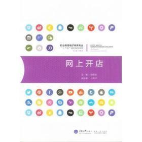 网上开店 欧阳俊 重庆大学出版社