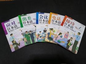 抢救上班族日语:接待日本语+电话日本语+会议日本语+出差日本语+应对日本语 5册合售  无光盘