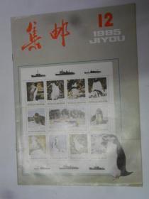 集邮  1985-12
