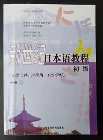 新世纪日本语教程初级(大学二外、自学用 120学9787560059082
