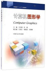 计算机图形学