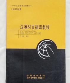 汉英时文翻译教程 贾文波 中国出版集团 9787500119364