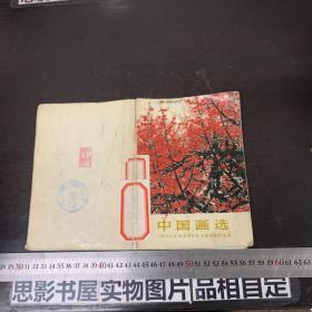 中国画选 (1973年<全国连环画、国画作品>)