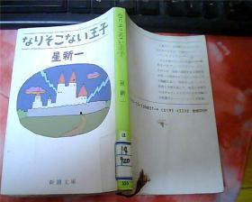 日文原版:なりそこない王子
