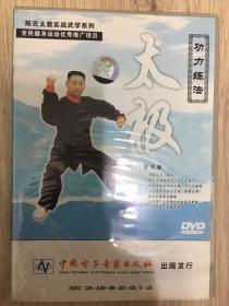陈氏太极功力练法1DVD