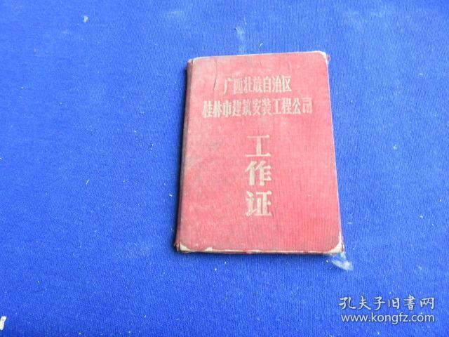 工作证(1965年文革前夜缎面工作证)