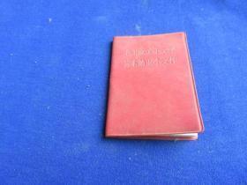 毛主席关于文学艺术的五个文件【看《逼上梁山》后写给延安平剧院的信 电影《武训传》的讨论 关于《红楼梦》研究问题】