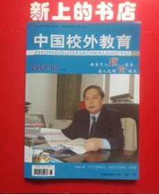 中国校外教育( 2017-07,下旬刊