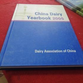 中国奶业年鉴. 2005 : 英文