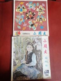 小朋友1984年(3-4)【20开2本合售】