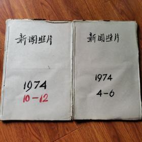 新闻照片(1974年 4-6月.10-12月)8开全年合订本