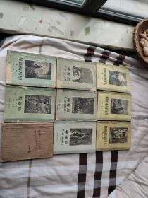 老版繁体字凡尔纳选集9册,稀少(包括《神秘岛》1.2.3.《格兰特船长的儿女》1.2.3.《机器岛》2《海底两万里》2《气球上的五星期》)(凡尔纳特色书店)