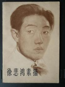 徐悲鸿素描(32开)