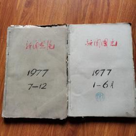 新闻照片(1977年 1-12月)8开全年合订本