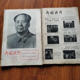 新闻照片(1973年1月2至3月29日.4月3日至6月28日)8开合订本