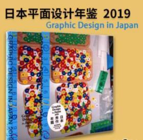 GRAPHIC DESIGN IN JAPAN 2019 JAGDA 日本平面设计协会会员年鉴 JAGDA 会员年鉴 日本平面设计图书