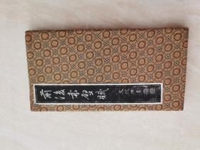 旧拓碑帖(前后赤壁赋)绫子布面 折装