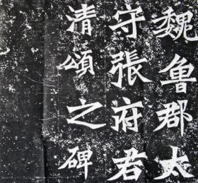张猛龙碑 含碑额 经典魏碑  拓片