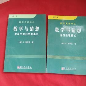 数学名著译丛【数学与猜想、第一卷、第二卷】2本合售