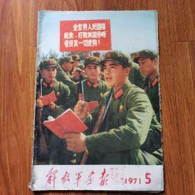解放军画报1971年5期(带增页))馆藏