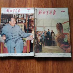 解放军画报1976年1-12期(馆藏合订本 有增刊 )