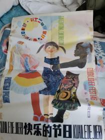 新中国珍贵教育文献、怀旧教科书课堂:80年代初 小学课本语文教学挂图2张: 快乐的节日、冬天 大地披银装。