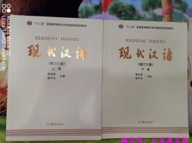 正版现代汉语 增订6版 第六版 上下全两册 黄伯荣 廖序东