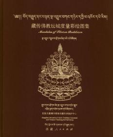 藏传佛教坛城度量彩绘图集