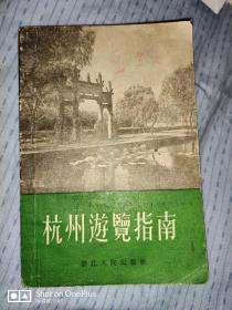 杭州游览指南 1958年