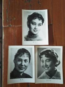 老照片:电影明星王晓棠、秦怡、张瑞芳的旧照片,非印刷