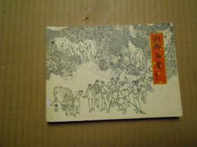 《山乡巨变》(上集 第二册)【连环画】