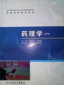 药理学 第六版6 王开贞 人民卫生出版社9787117119993