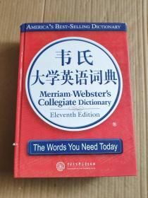 韦氏大学英语词典 内有开裂 看图