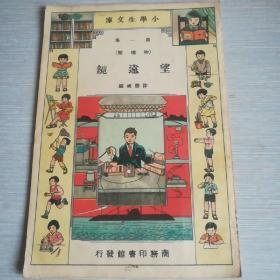民国旧书——望运镜