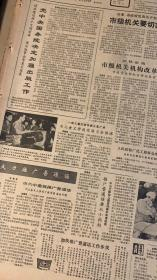 广州日报 1983年6月28日 1*党中央,国务院决定加强出版工作。2*加快推广普通话工作步伐。10元