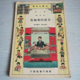 民国旧书——儿童的无线电