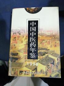 中国中医药年鉴(1996)