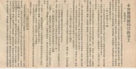 贵阳中华基督教会之成立  本会新闻发的宣教事工