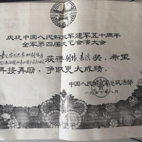 庆祝中国人民解放军建军区十周年全军第四届文艺会演大全