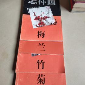 怎样画梅兰竹菊(四册合售)