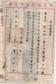 中华民国23年南京钟南中学用笺  毕业证明书  校长乔一凡 盖章签署