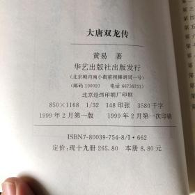 大唐双龙传 19