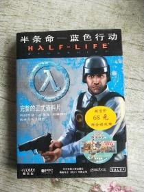 游戏 半条命--蓝色行动【1CD+完整的正式资料片+全程攻略】