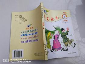 快乐语文读本.11.小学卷